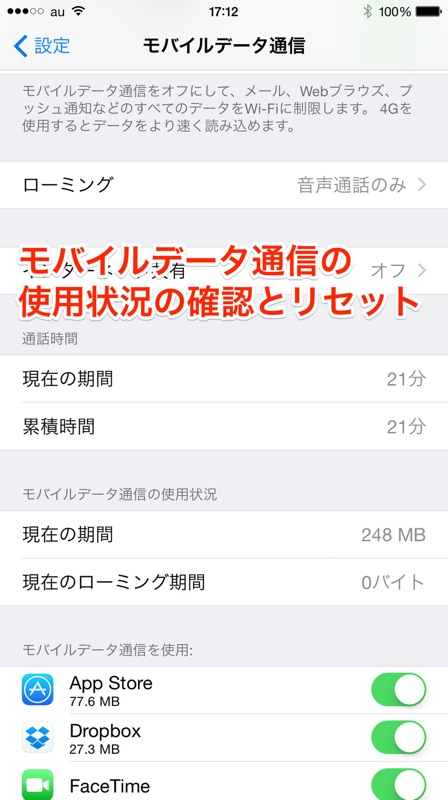 通信制限されないために!iPhoneでモバイルデータ通信の使った容量の確認とリセットのやり方