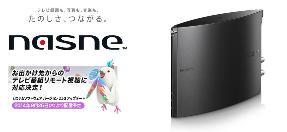 「nasne」アップデートで外出先などから視聴できる「Anytime TV」機能追加、iOSアプリ「TV SideView」でも利用可能に