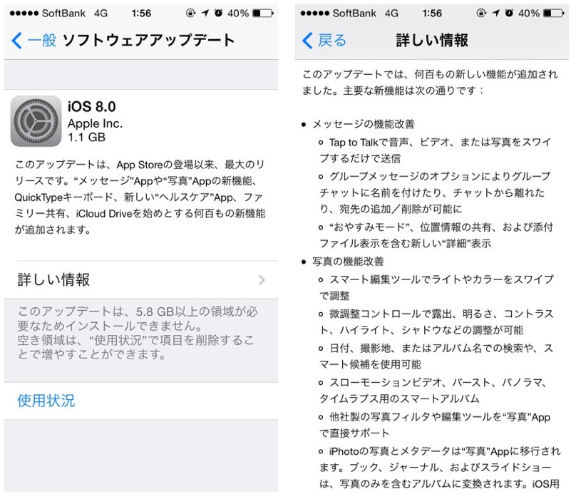 Os8release