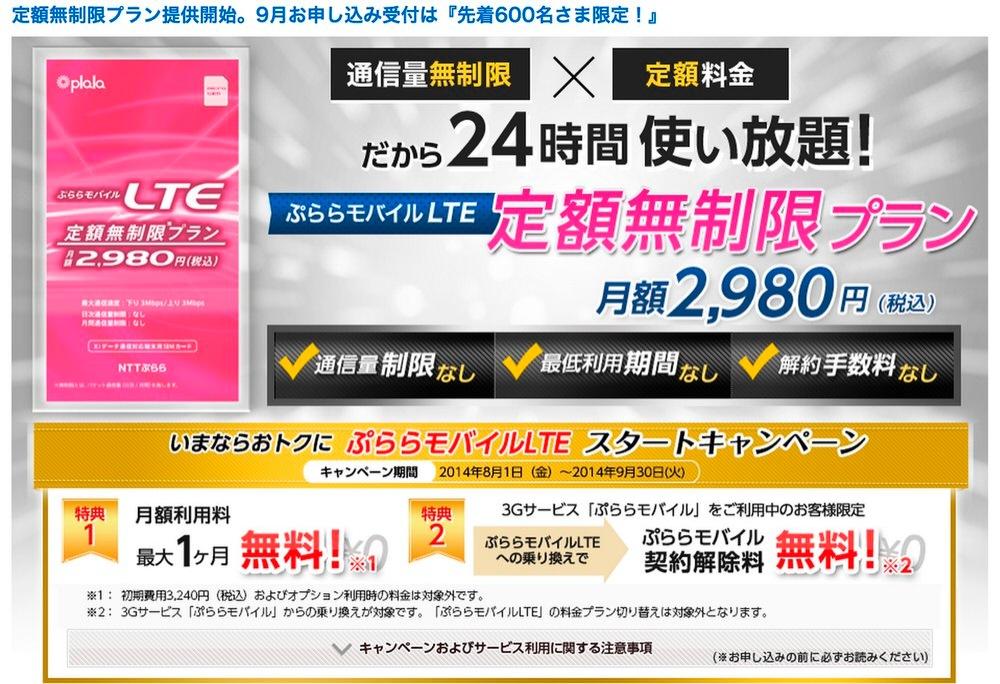 月額2,980円で通信制限なしのSIMが登場!ぷらら、ぷららモバイルLTE定額無制限プランを提供