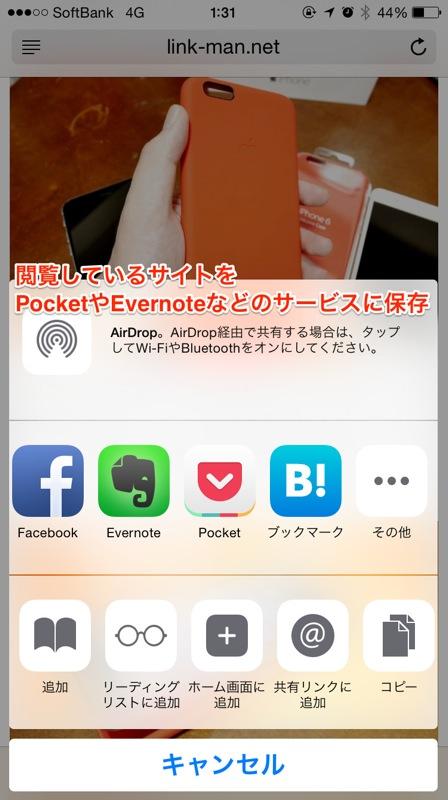 iOS 8以降のSafariから閲覧しているサイトを直接PocketやEvernoteなどに保存したりすることが可能に