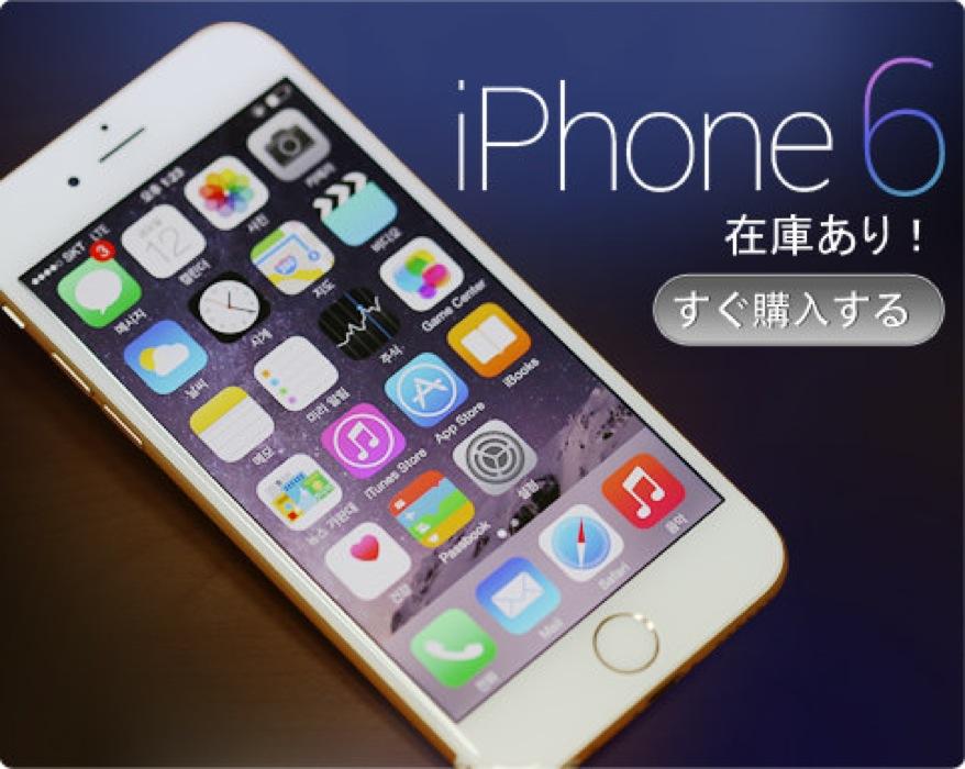 EXPANSYS JAPAN、SIMフリー「iPhone 6」が在庫ありの状態