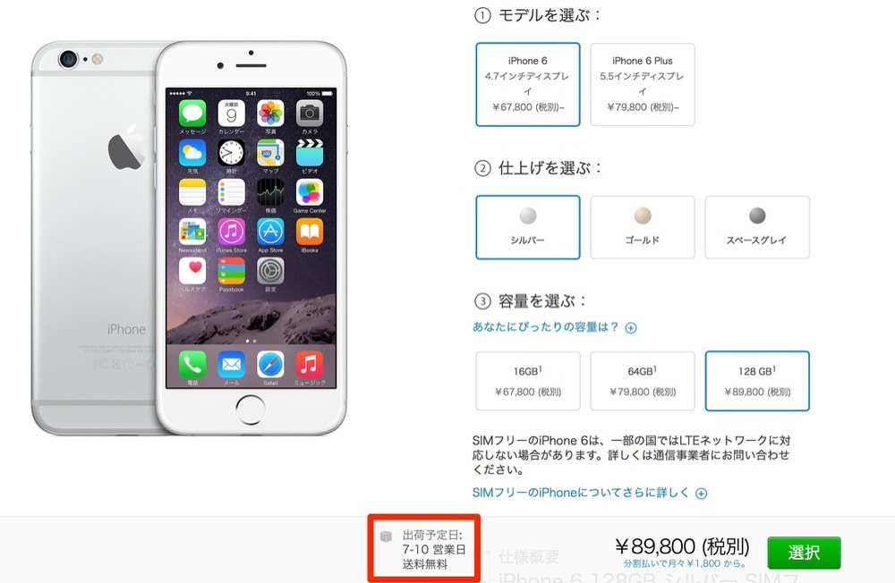 Apple Online Store、SIMフリー「iPhone 6」の出荷予定日を「7-10営業日」に短縮