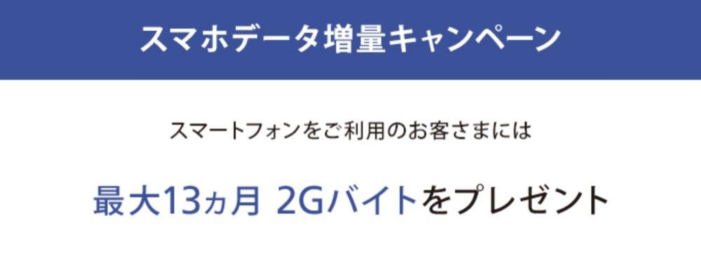 Softbankmobilesmapho 1