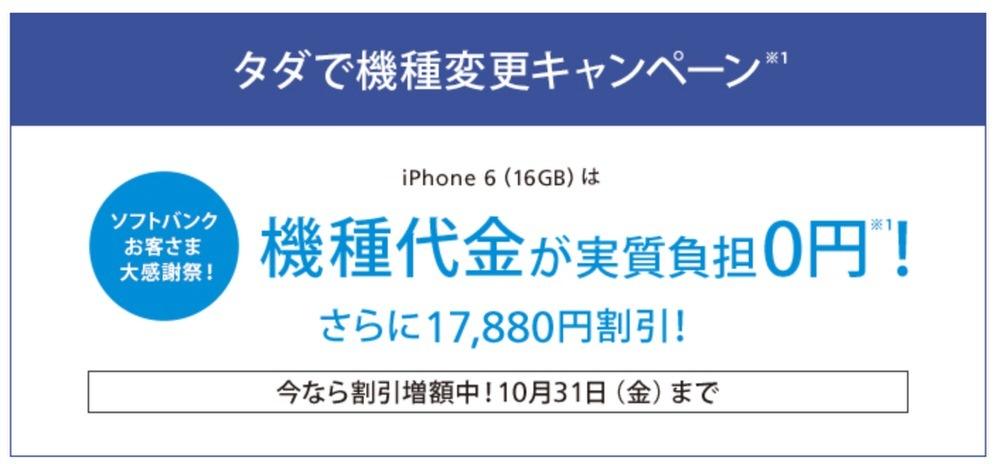 ソフトバンク、「タダで機種変更キャンペーン」10月31日までの期間限定で通信料からの割引額を増額、さらに「iPhone U25おトク割」も提供へ