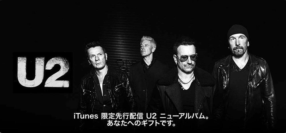 Apple、U2の無料配布のアルバムを2,600万ユーザーが完全にダウンロード、8,100万以上のユーザーが楽曲を聴いたことを明らかに
