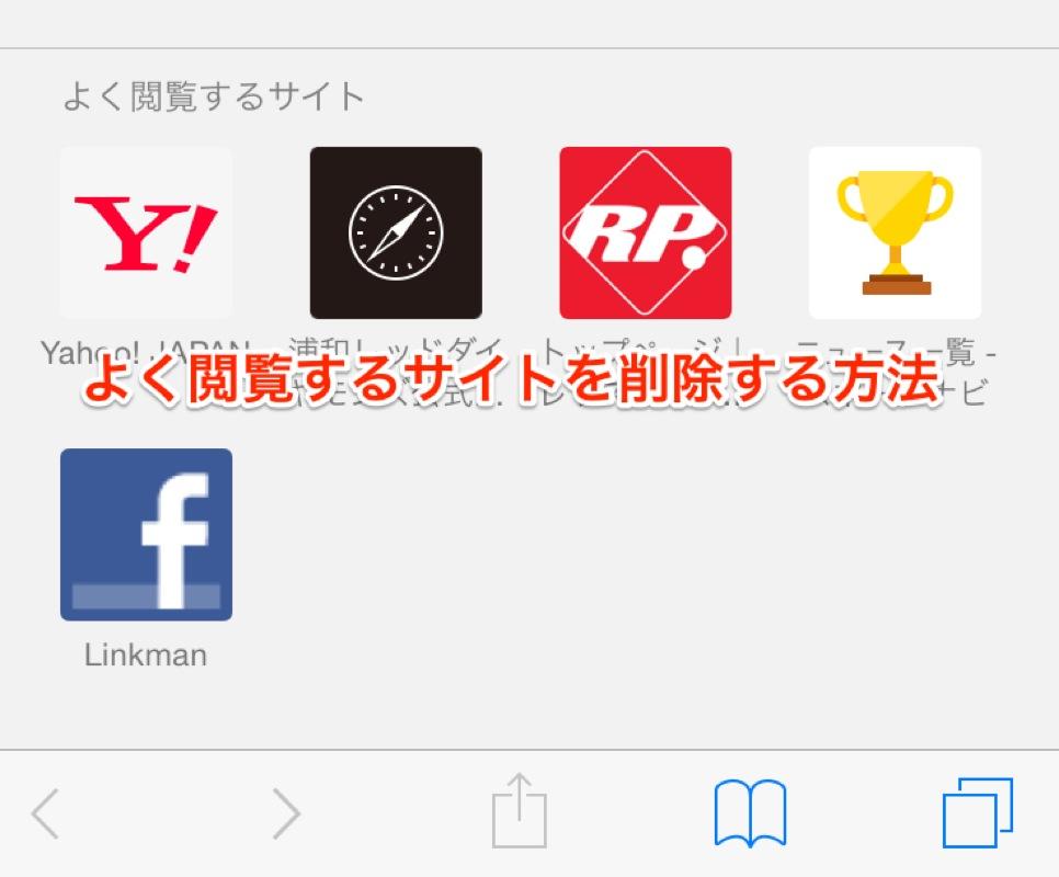 iPhone・iPadのSafariで「よく閲覧するサイト」を削除する方法(iOS 8以降)