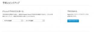 【10月26日分】Apple、「iPhone 6」「iPhone 6 Plus」をApple Store店頭で受け取れるオンライン予約「予約とピックアップ」の受付を開始