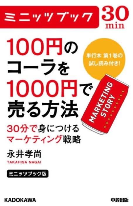 100ennocola