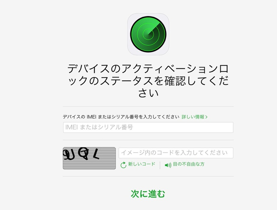 how to activate a new iphone アクティベーションロック 解除 18543