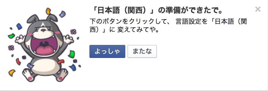 「いいね!」が「ええやん!」 Facebookが言語に「日本語(関西)」を追加