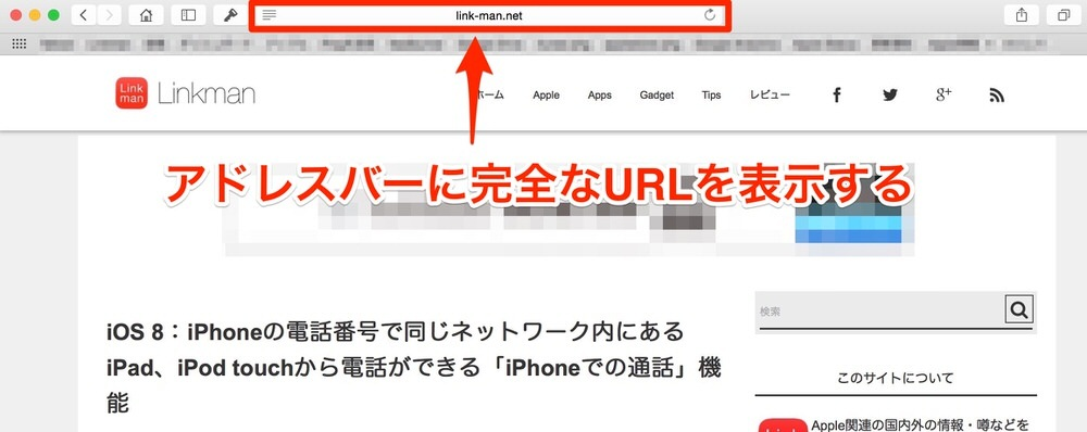MacのSafariのアドレスバーに完全なURLを表示する方法(OS X Yosemite以降)