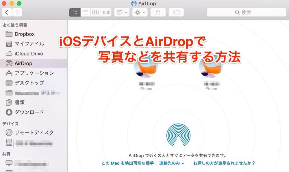 AirDropでMacとiOSデバイスの間で写真などを共有する方法(OS X Yosemite以降)
