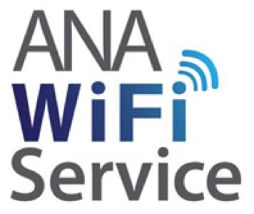 ANA、機内インターネット「ANA Wi-Fiサービス」の国内線に導入へ