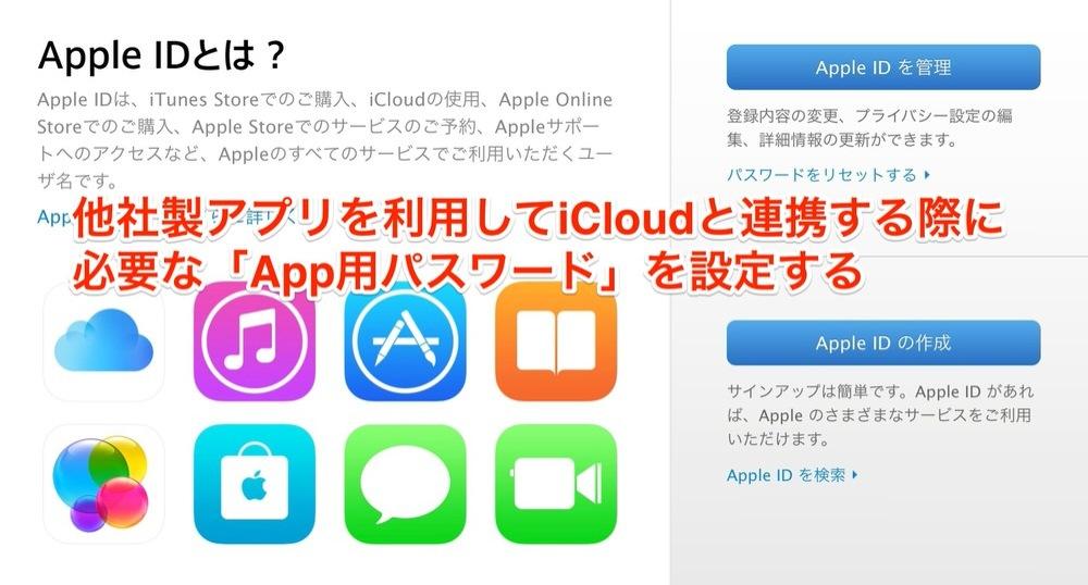 Apple IDで2ステップ確認を有効にしている時に、他社製のアプリをiCloudと連携して使う場合に必要な「App用パスワード」を設定する