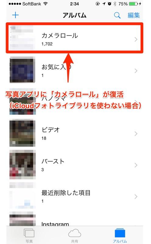 iOS 8.1から写真アプリに「カメラロール」アルバムが復活(iCloudフォトライブラリを使わない場合)