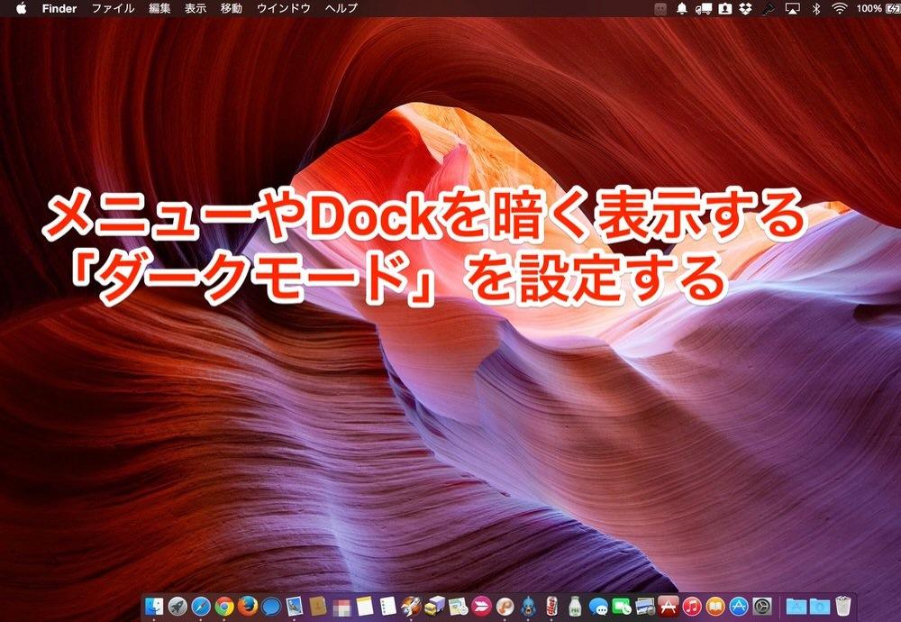 MacのメニューやDockを暗く表示する「ダークモード」を設定する(OS X Yosemite以降)