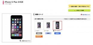 ドコモオンラインショップ、一部カラーを除き「iPhone 6」「iPhone 6 Plus」の全容量が在庫ありに