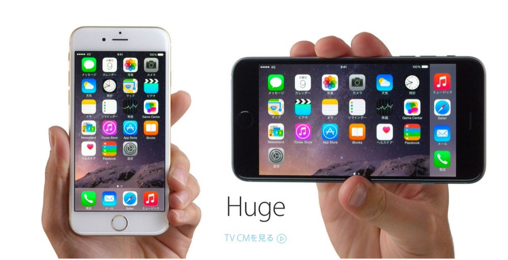 Apple、「iPhone 6」「iPhone 6 Plus」のTVCM「Huge」と「Camera」の日本語版を公開