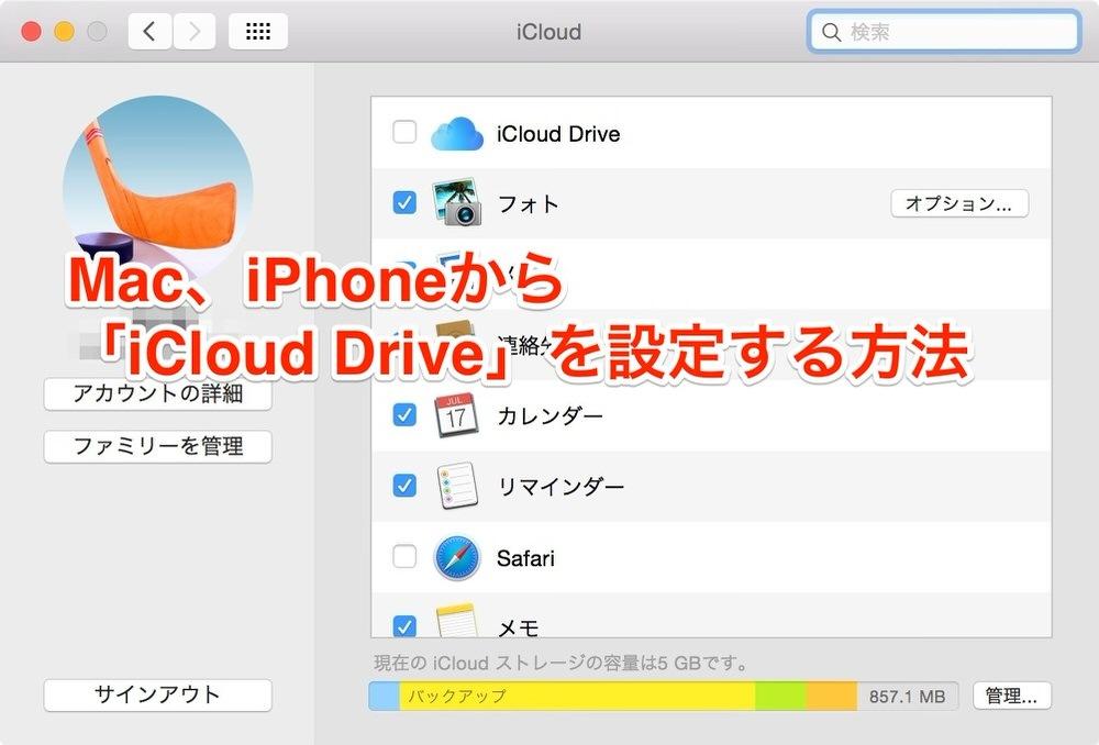 Mac、iPhoneから「iCloud Drive」を設定する方法