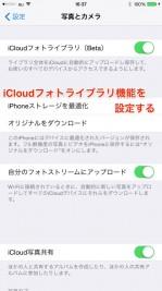 iOS 8.1:「iCloudフォトライブラリ(beta)」機能を設定する
