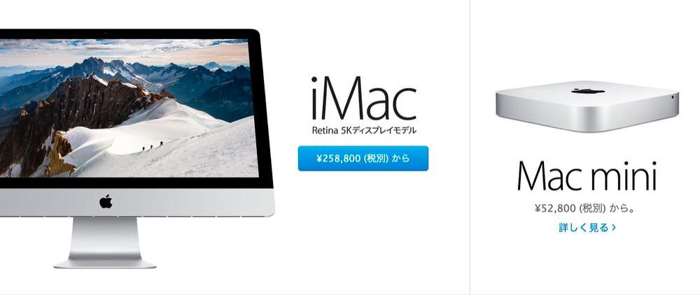 Apple Online Store、「iMac Retina 5Kディスプレイモデル」「Mac mini(Late 2014)」の販売を開始