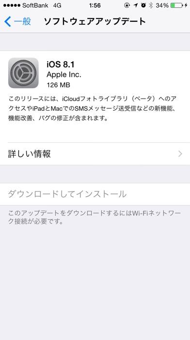 Apple、iCloudフォトライブラリへのアクセスなどの新機能を追加した「iOS 8.1」をリリース