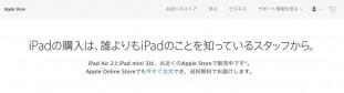 Apple、Apple Retail Storeで「iPad Air 2」と「iPad mini 3」を本日発売へ