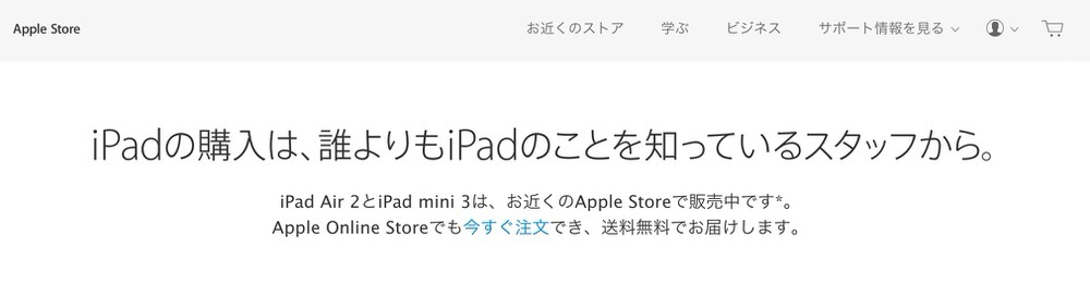 Apple、Apple Retail Storeで「iPad Air 2」と「iPad mini 3」を本日発売へ