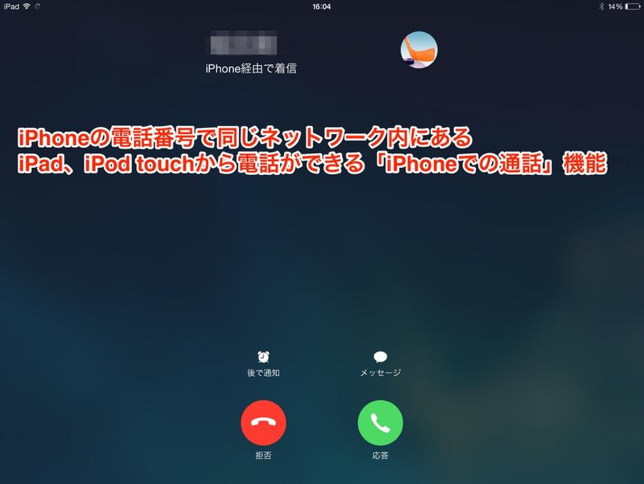 iPhoneの電話番号で同じネットワーク内にあるiPad、iPod touchから電話ができる「iPhoneでの通話」機能(iOS 8以降)