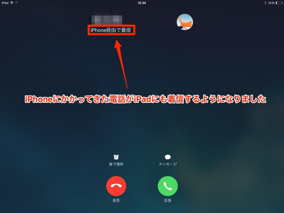 Iphonedenotsuwa 03