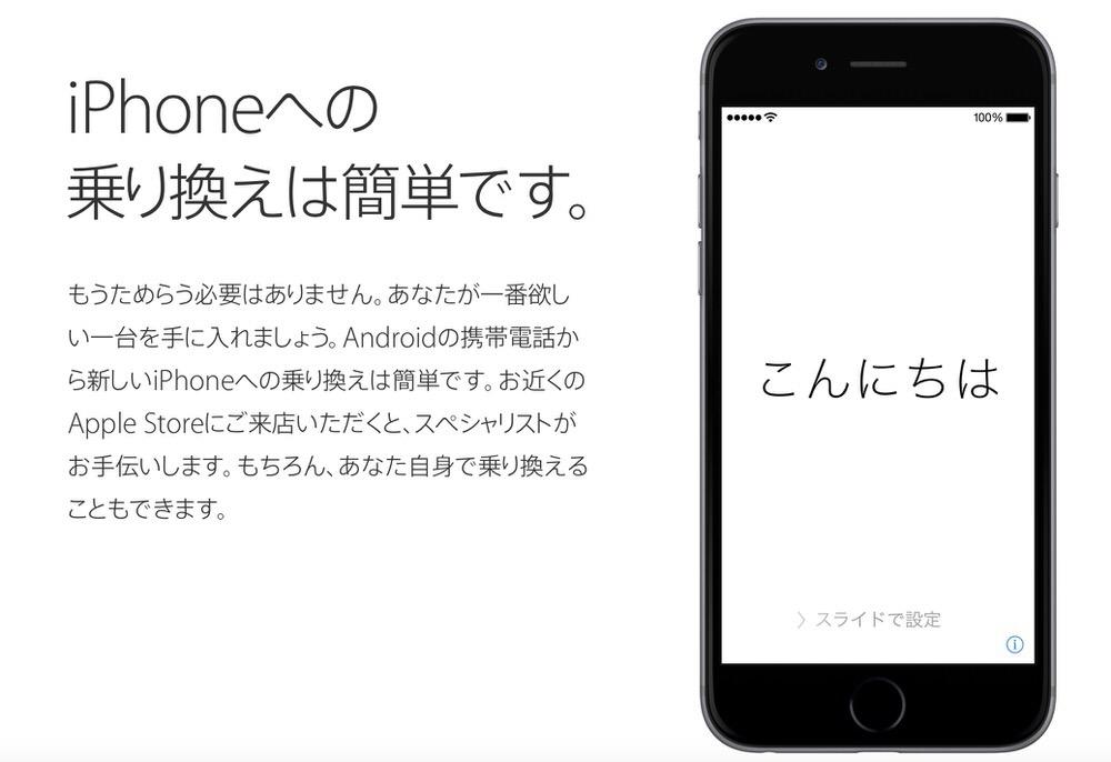 Apple、AndroidからiPhoneの乗り換え方法を案内する「iPhoneへ乗り換えよう」を公開