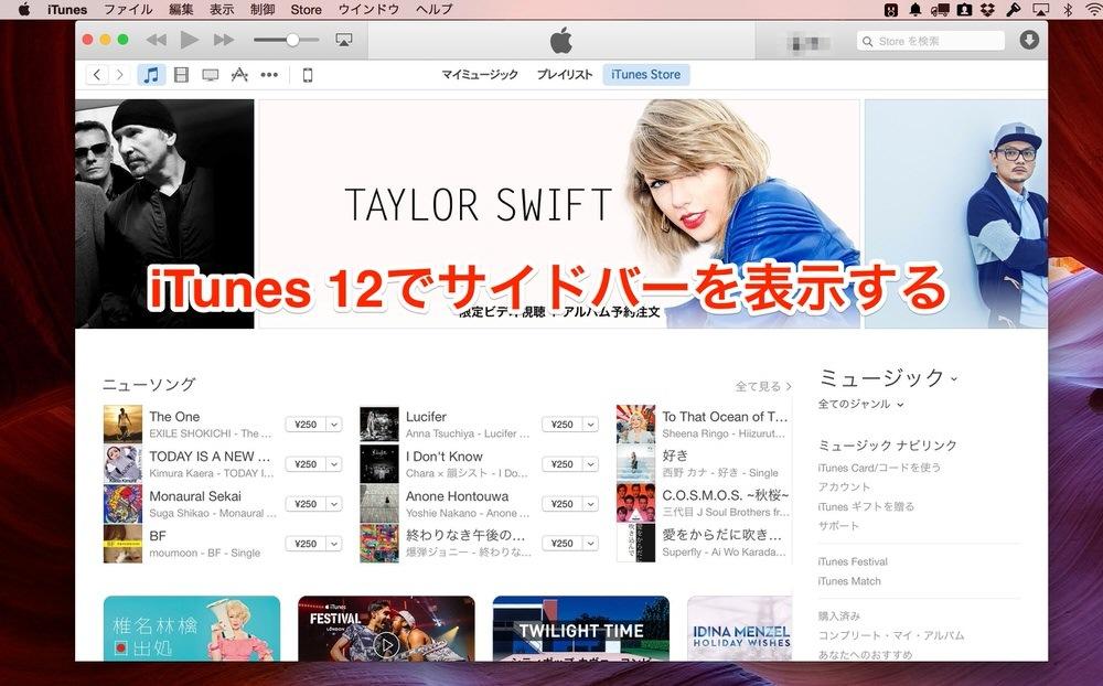 「iTunes 12」でサイドバーを表示する方法