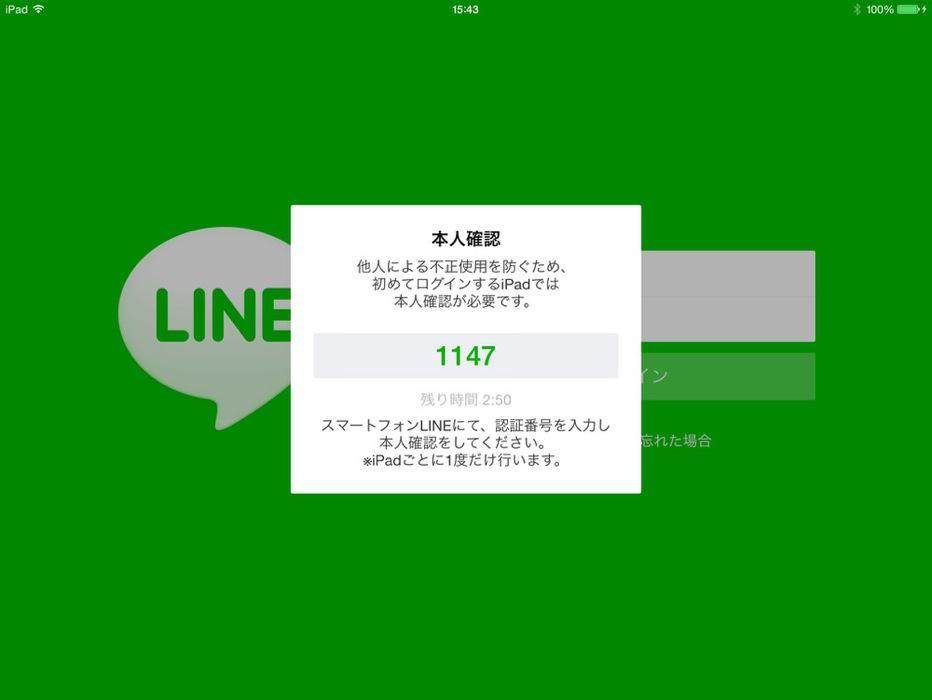 Lineforipad 03