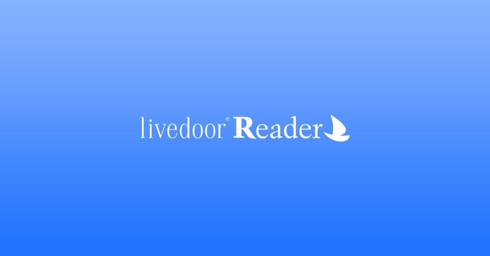 LINE、livedoor Readerを2014年12月25日でサービスを終了することを発表