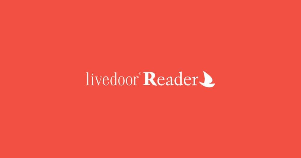 Livedoorreadertekai