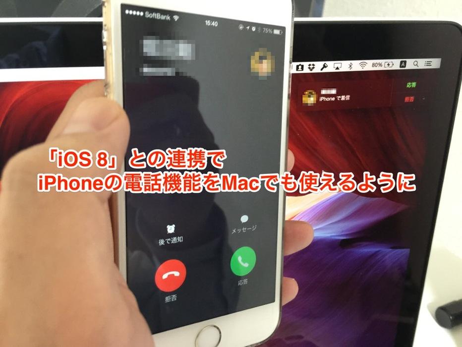 「iOS 8/iOS 9」との連携でiPhoneの電話機能をMacでも使えるように(OS X Yosemite, El Capitan)