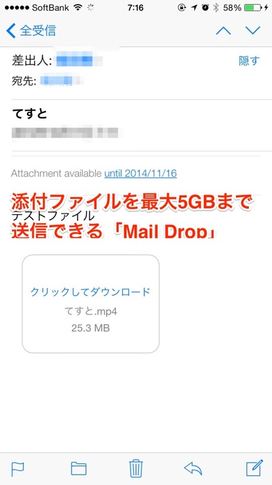 Macのメールアプリで添付ファイルを最大5GBまで送信できる「Mail Drop」機能(OS X Yosemite以降)