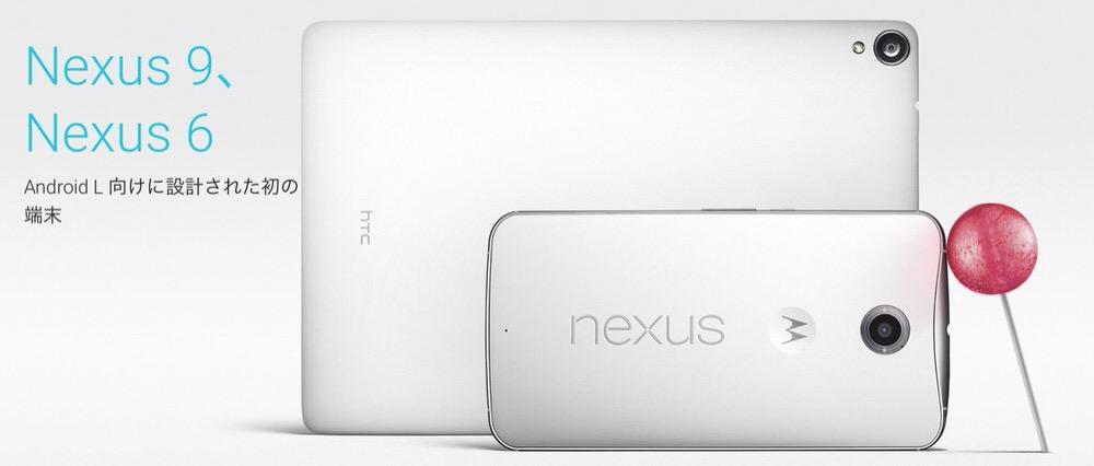Google、新型スマートフォン「Nexus 6」とタブレット「Nexus 9」を発表