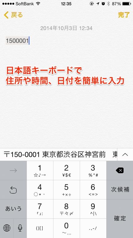 iPhone・iPadの日本語キーボードで住所や時間、日付を簡単に入力(iOS 8以降)