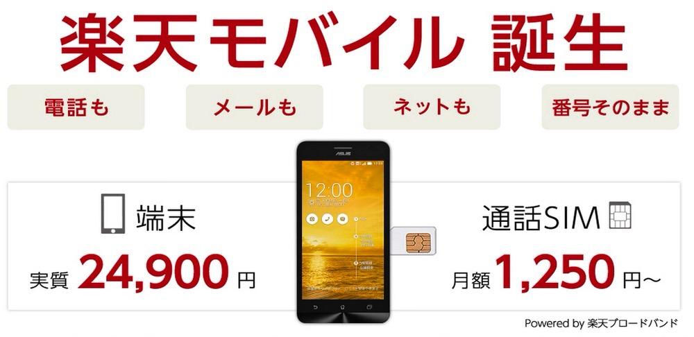 楽天、MVNOで携帯電話サービス「楽天モバイル」の提供を開始