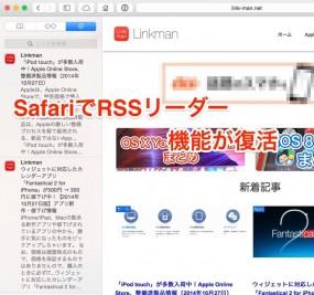 OS X Yosemite:SafariにRSSリーダー機能が復活