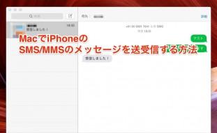 iOS 8.1・OS X Yosemite:MacでiPhoneのSMS/MMSのメッセージを送受信することが可能に