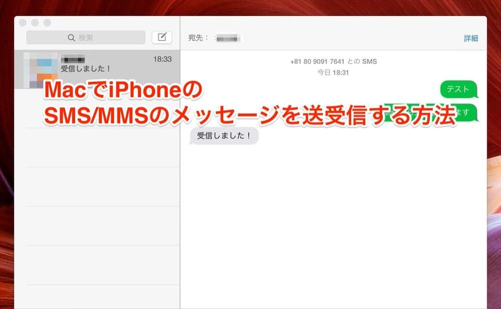 MacでiPhoneのSMS/MMSのメッセージを送受信することが可能に(iOS 8.1・OS X Yosemite)