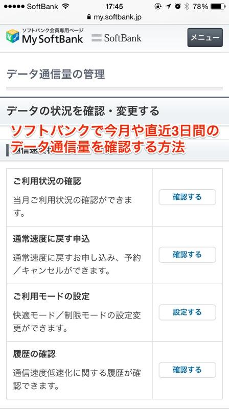 Softbankdetatushin 01