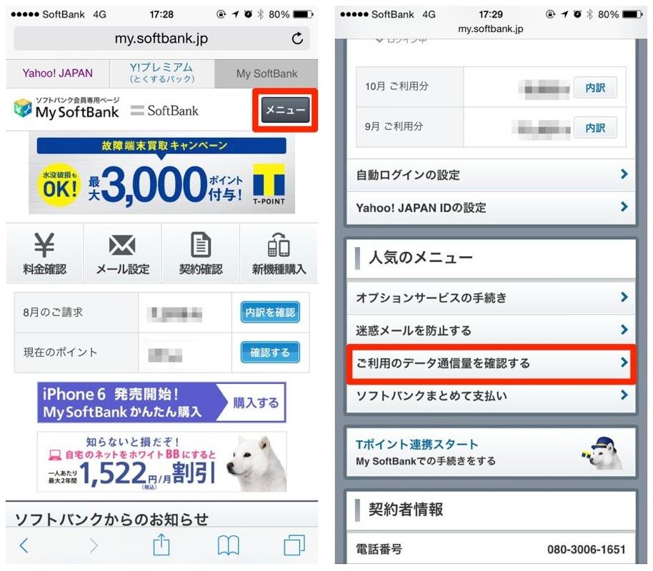 Softbankdetatushin 02