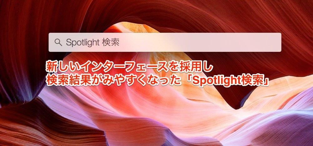 新しいインターフェースを採用し検索結果がみやすくなった「Spotlight検索」(OS X Yosemite)