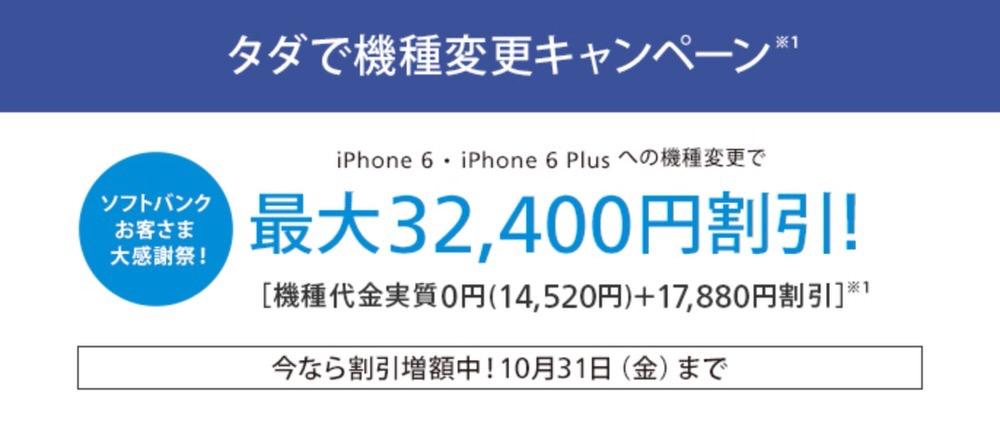 ソフトバンクの「タダで機種変更キャンペーン」の割引増額期間が10月31日に迫る、「iPhone 6/6 Plus」に機種変更する方は10月31日までに予約で対象に