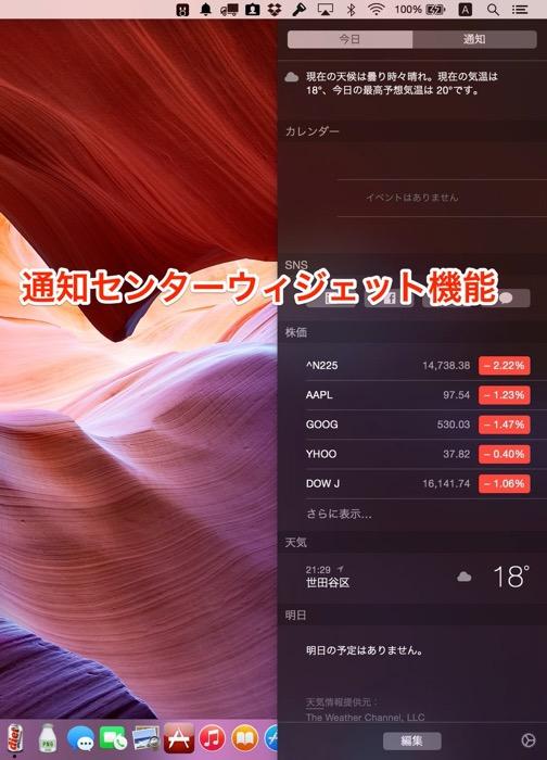 Macで通知センターウィジェット機能が追加される(OS X Yosemite以降)