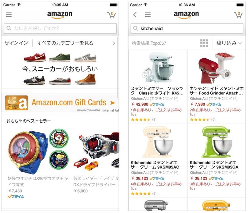 Amazonapp 02